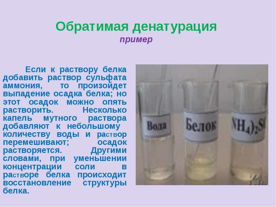 Обратимая денатурация пример Если к раствору белка добавить раствор сульфата ...
