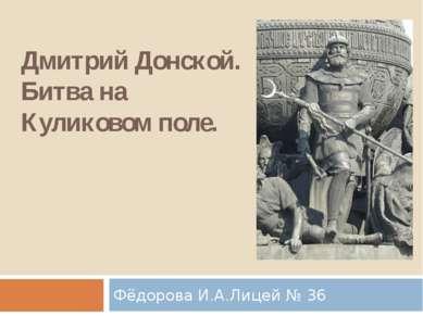 Дмитрий Донской. Битва на Куликовом поле. Фёдорова И.А.Лицей № 36