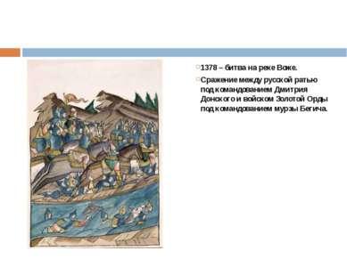 1378 – битва на реке Воже. Сражение между русской ратью под командованием Дми...