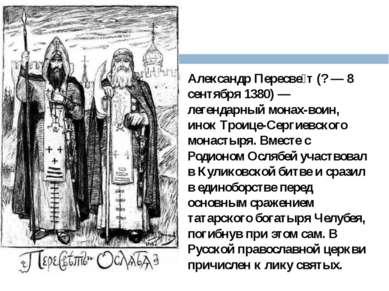 Александр Пересве т (?— 8 сентября 1380)— легендарный монах-воин, инок Трои...