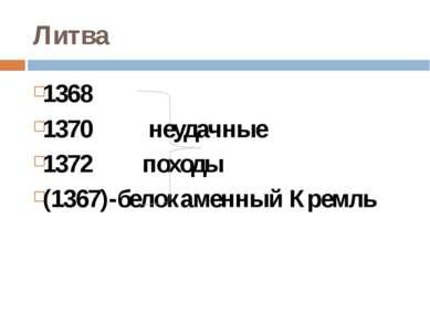 Литва 1368 1370 неудачные 1372 походы (1367)-белокаменный Кремль