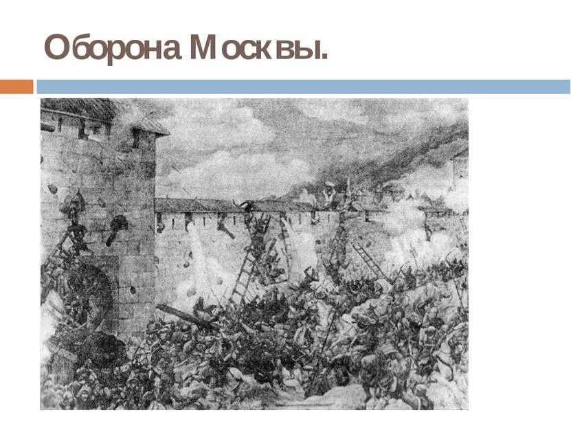 Оборона Москвы.