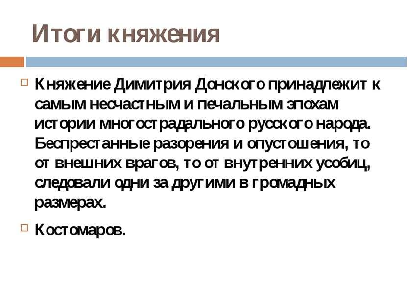Итоги княжения Княжение Димитрия Донского принадлежит к самым несчастным и пе...