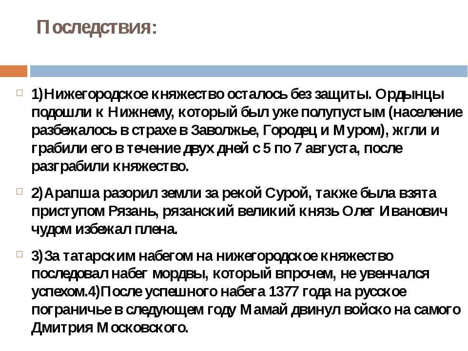 Последствия: 1)Нижегородское княжество осталось без защиты. Ордынцы подошли к...