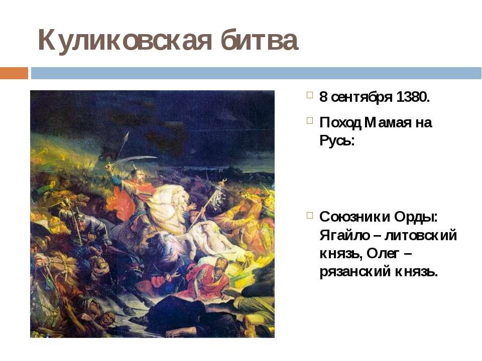 Куликовская битва 8 сентября 1380. Поход Мамая на Русь: Союзники Орды: Ягайло...