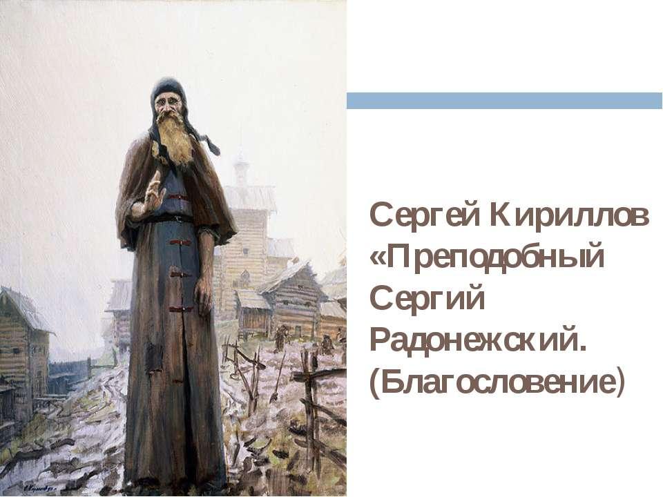 Сергей Кириллов «Преподобный Сергий Радонежский. (Благословение)