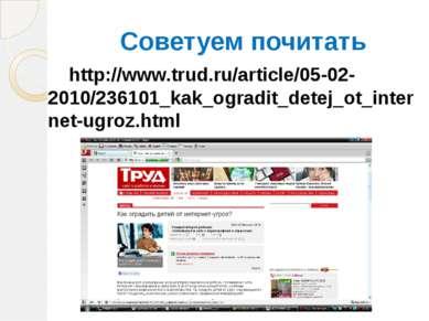 Советуем почитать http://www.trud.ru/article/05-02-2010/236101_kak_ogradit_de...