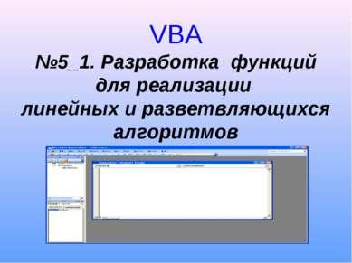 VBA №5_1. Разработка функций для реализации линейных и разветвляющихся алгори...