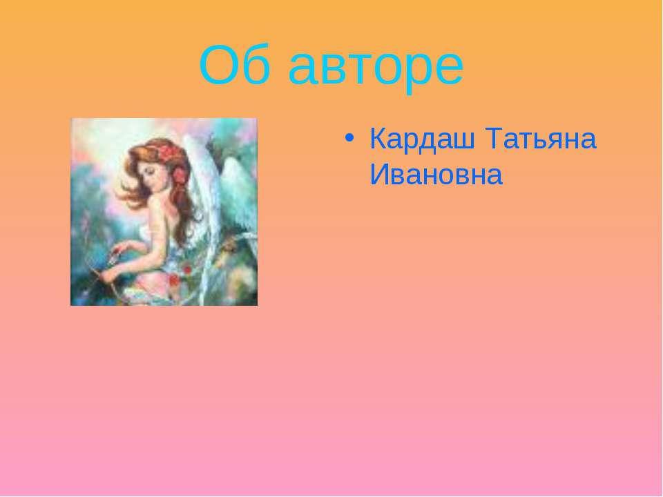 Об авторе Кардаш Татьяна Ивановна