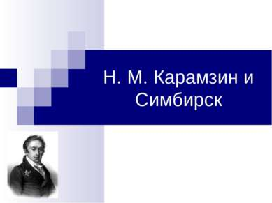 Н. М. Карамзин и Симбирск
