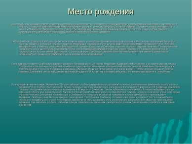 Место рождения Казалось бы, сам Карамзин ответил на вопрос, о котором до сих ...