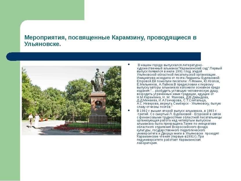 Мероприятия, посвященные Карамзину, проводящиеся в Ульяновске. В нашем городе...