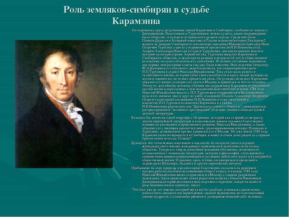 Роль земляков-симбирян в судьбе Карамзина По огромному кругу родственных связ...