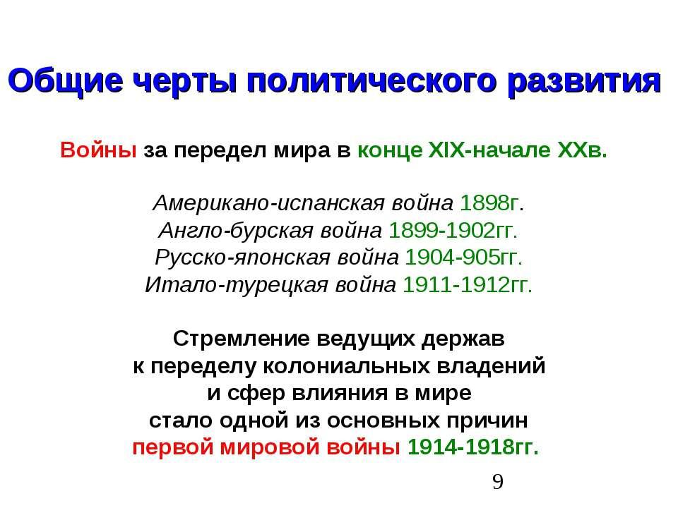 Общие черты политического развития Войны за передел мира в конце XIX-начале X...