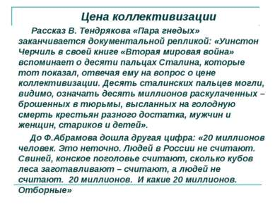 Цена коллективизации Рассказ В. Тендрякова «Пара гнедых» заканчивается докуме...
