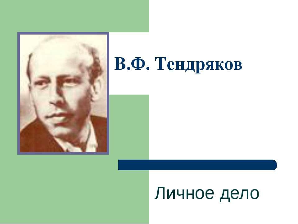 В.Ф. Тендряков Личное дело
