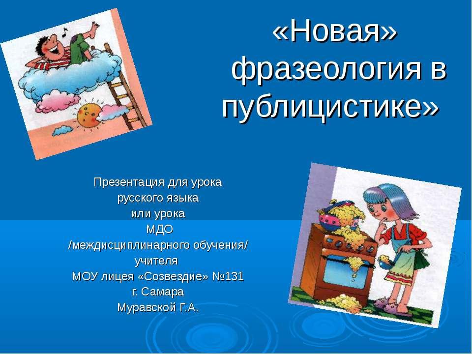«Новая» фразеология в публицистике» Презентация для урока русского языка или ...