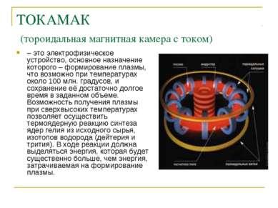 ТОКАМАК (тороидальная магнитная камера с током) – это электрофизическое устро...