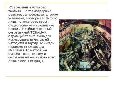 Современные установки токамак - не термоядерные реакторы, а исследовательские...