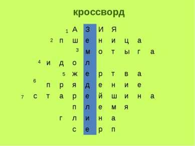 кроссворд 1 2 3 4 5 7 А З И Я п ш е н и ц а м о т ы г а 6 и д о л ж е р т в а...