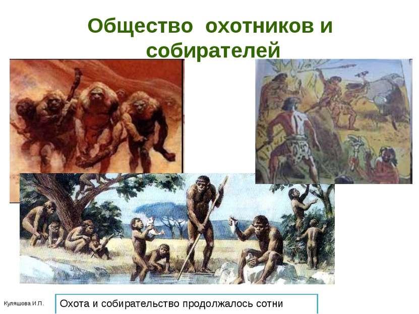 Куляшова И.П. Общество охотников и собирателей Охота и собирательство продолж...