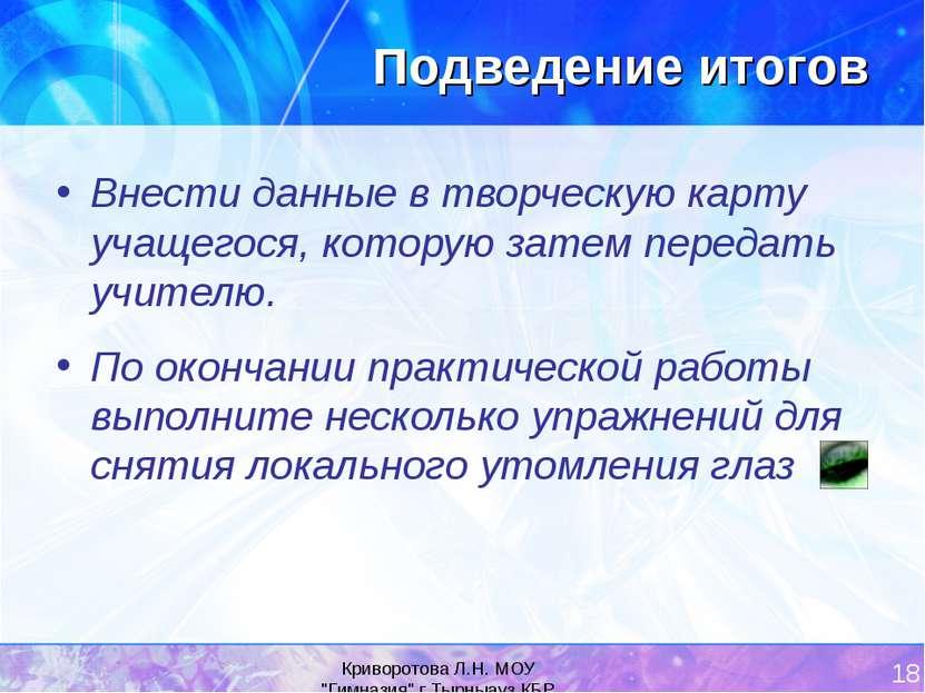 """Криворотова Л.Н. МОУ """"Гимназия"""" г.Тырныауз КБР * Подведение итогов Внести дан..."""