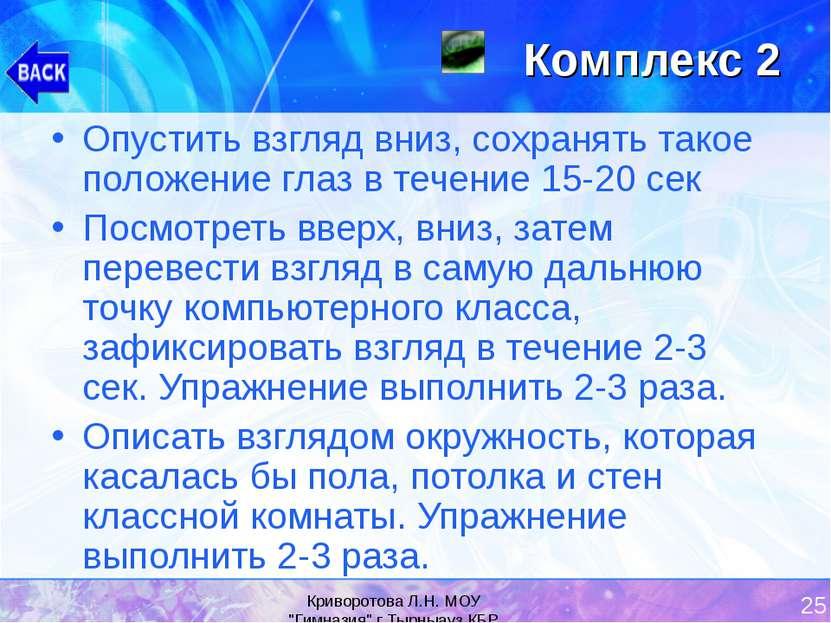 """Криворотова Л.Н. МОУ """"Гимназия"""" г.Тырныауз КБР * Комплекс 2 Опустить взгляд в..."""