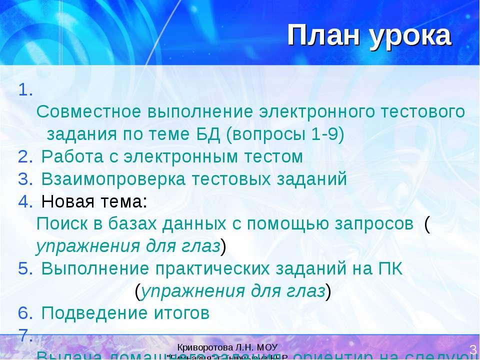 """Криворотова Л.Н. МОУ """"Гимназия"""" г.Тырныауз КБР * План урока Совместное выполн..."""