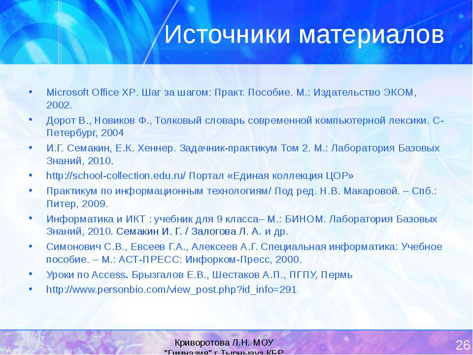 Источники материалов Microsoft Office XP. Шаг за шагом: Практ. Пособие. М.: И...