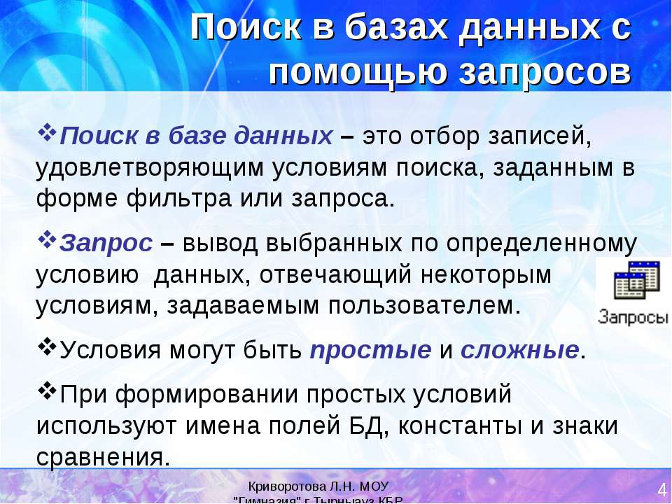 """Криворотова Л.Н. МОУ """"Гимназия"""" г.Тырныауз КБР * Поиск в базах данных с помощ..."""