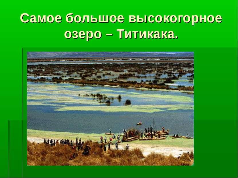 Самое большое высокогорное озеро – Титикака.