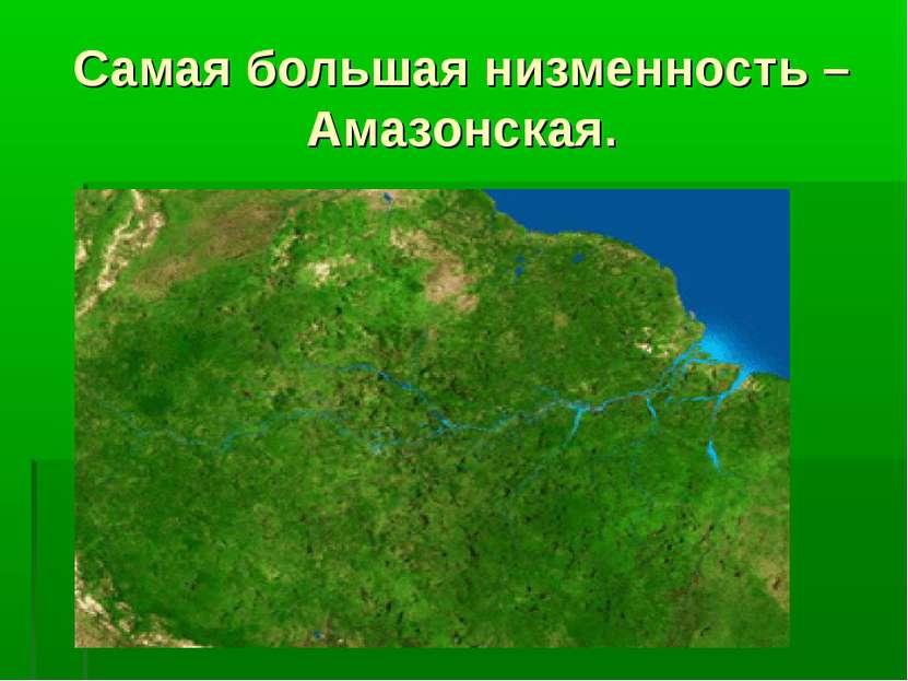 Самая большая низменность – Амазонская.