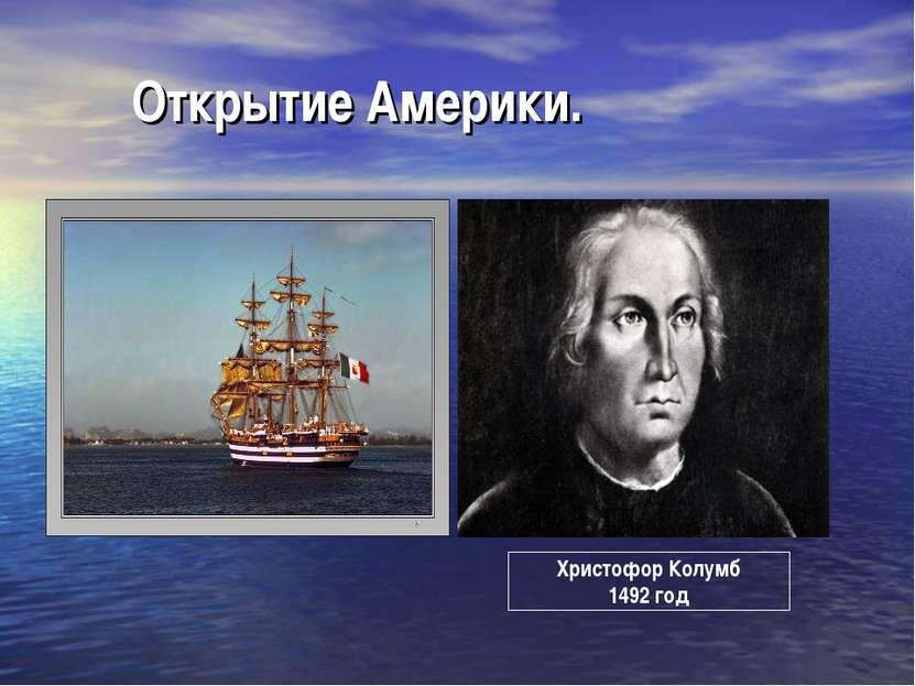 Открытие Америки. Христофор Колумб 1492 год