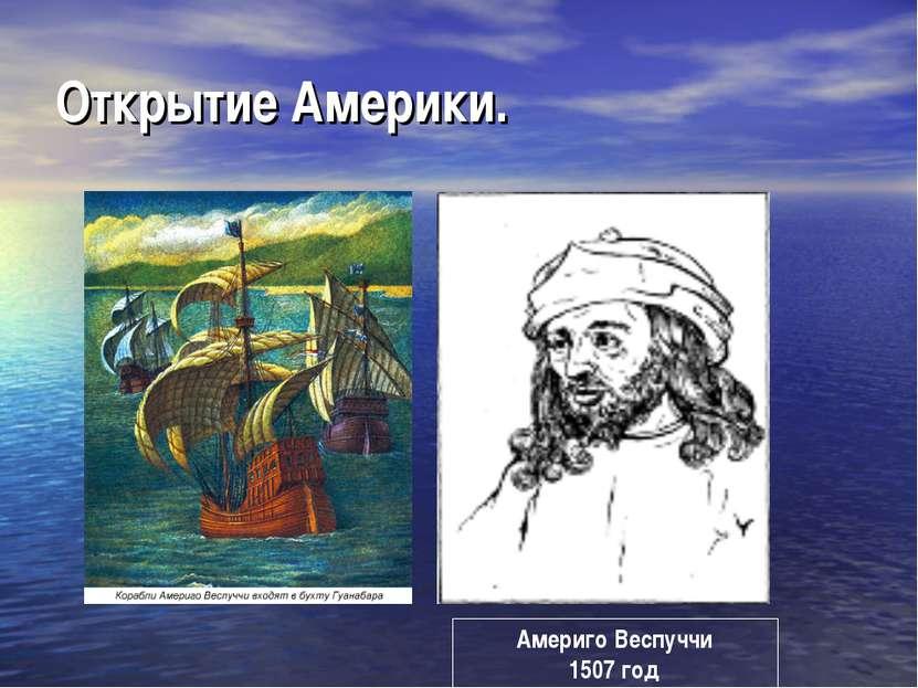 Открытие Америки. Америго Веспуччи 1507 год