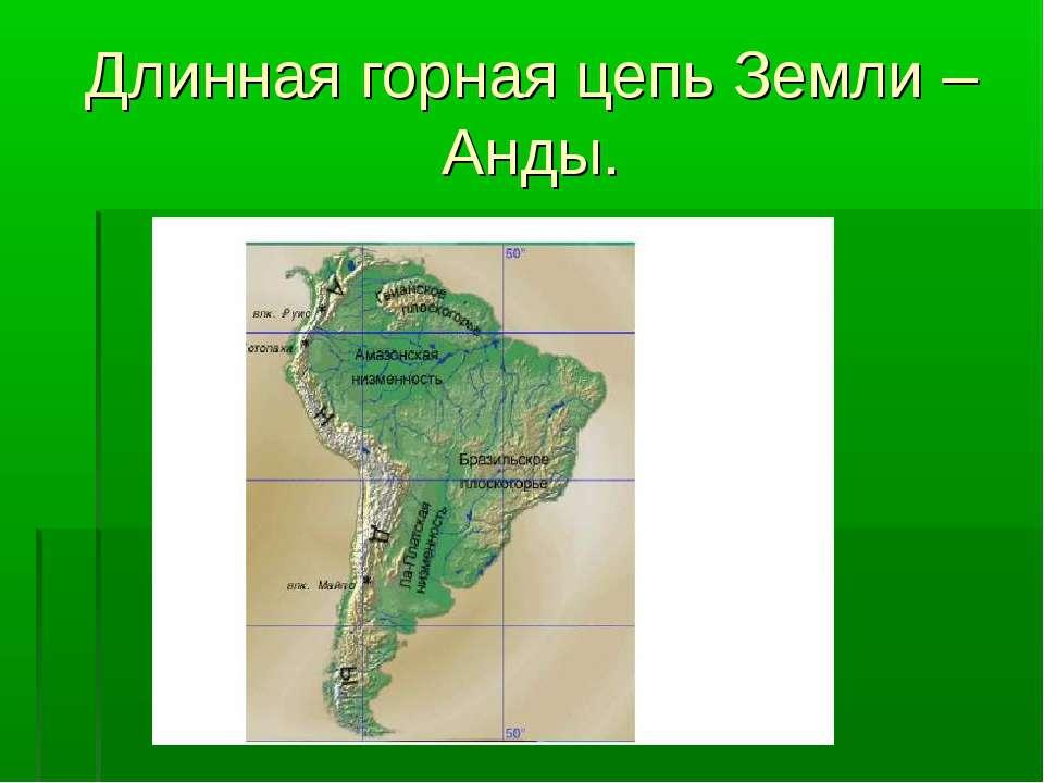 Горы анды где находятся на карте