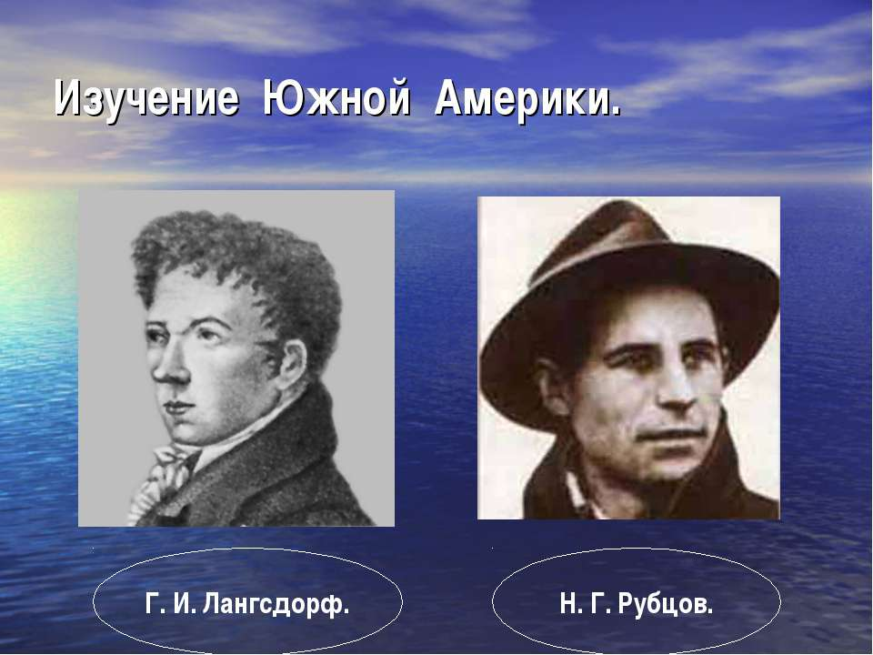 Изучение Южной Америки. Г. И. Лангсдорф. Н. Г. Рубцов.