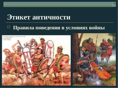 Этикет античности Правила поведения в условиях войны
