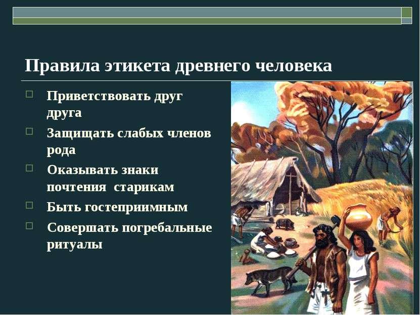 Правила этикета древнего человека Приветствовать друг друга Защищать слабых ч...