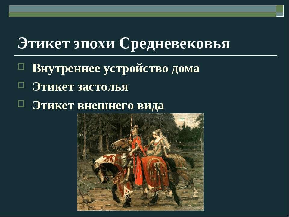 Этикет эпохи Средневековья Внутреннее устройство дома Этикет застолья Этикет ...