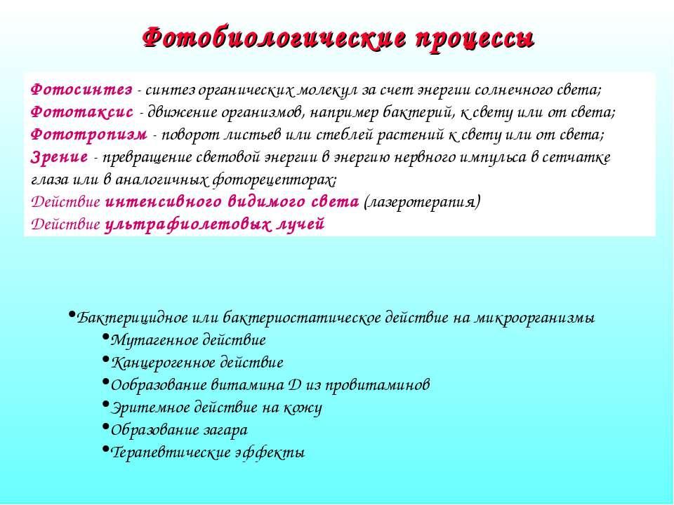 Фотохемотерапия