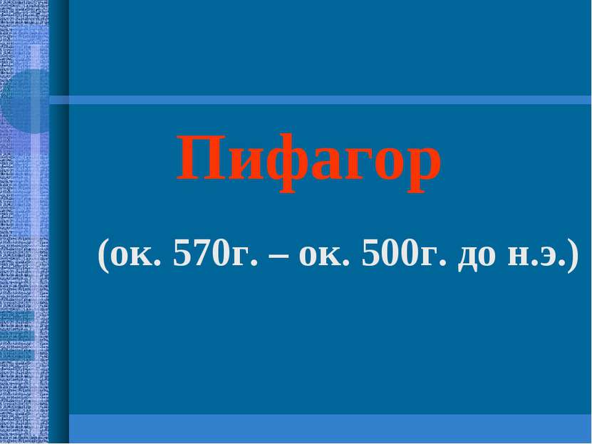 Пифагор (ок. 570г. – ок. 500г. до н.э.)