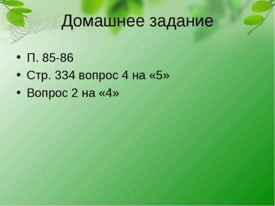 Домашнее задание П. 85-86 Стр. 334 вопрос 4 на «5» Вопрос 2 на «4»