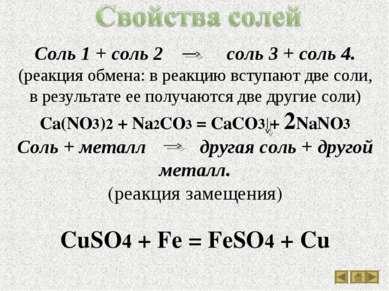 Соль 1 + соль 2 соль 3 + соль 4. (реакция обмена: в реакцию вступают две соли...