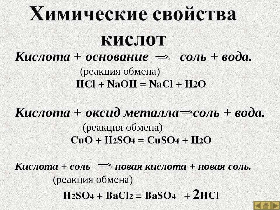 Кислота + основание соль + вода. (реакция обмена) HСl + NaOH = NaCl + H2O Кис...