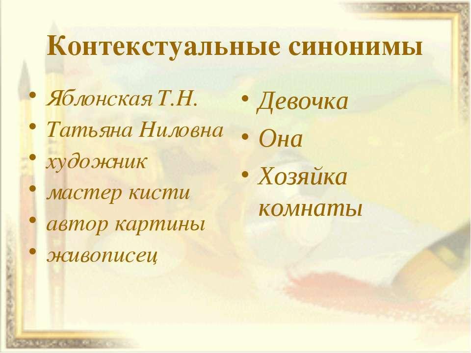 Контекстуальные синонимы Яблонская Т.Н. Татьяна Ниловна художник мастер кисти...
