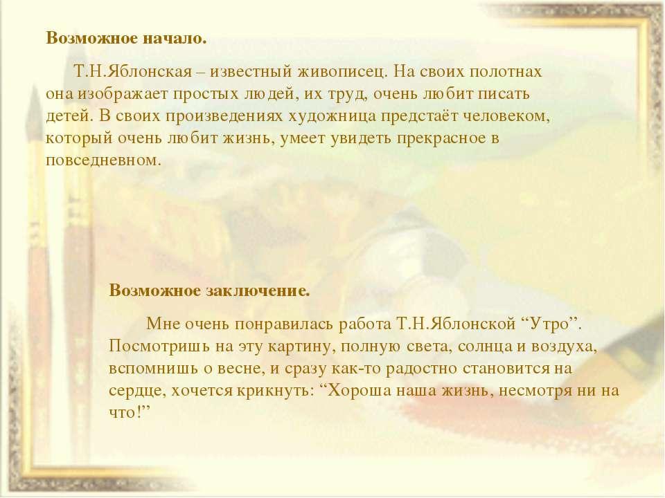 Возможное начало. Т.Н.Яблонская – известный живописец. На своих полотнах она ...