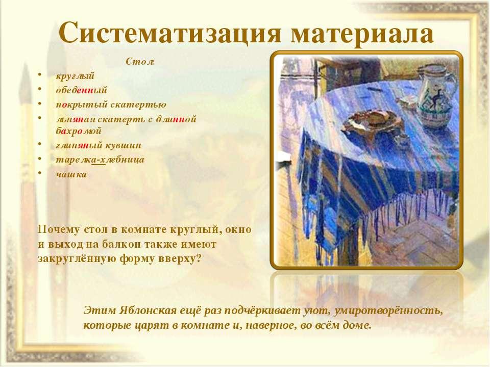 Систематизация материала Стол: круглый обеденный покрытый скатертью льняная с...