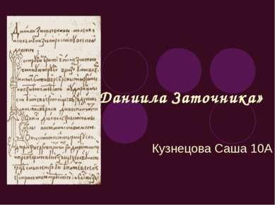 «Моление Даниила Заточника» Кузнецова Саша 10А