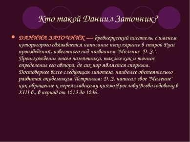 Кто такой Даниил Заточник? ДАНИИЛ ЗАТОЧНИК — древнерусский писатель, с именем...