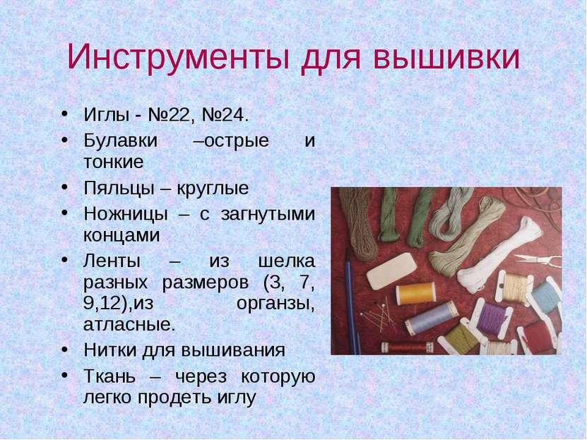 Инструменты для вышивки Иглы - №22, №24. Булавки –острые и тонкие Пяльцы – кр...